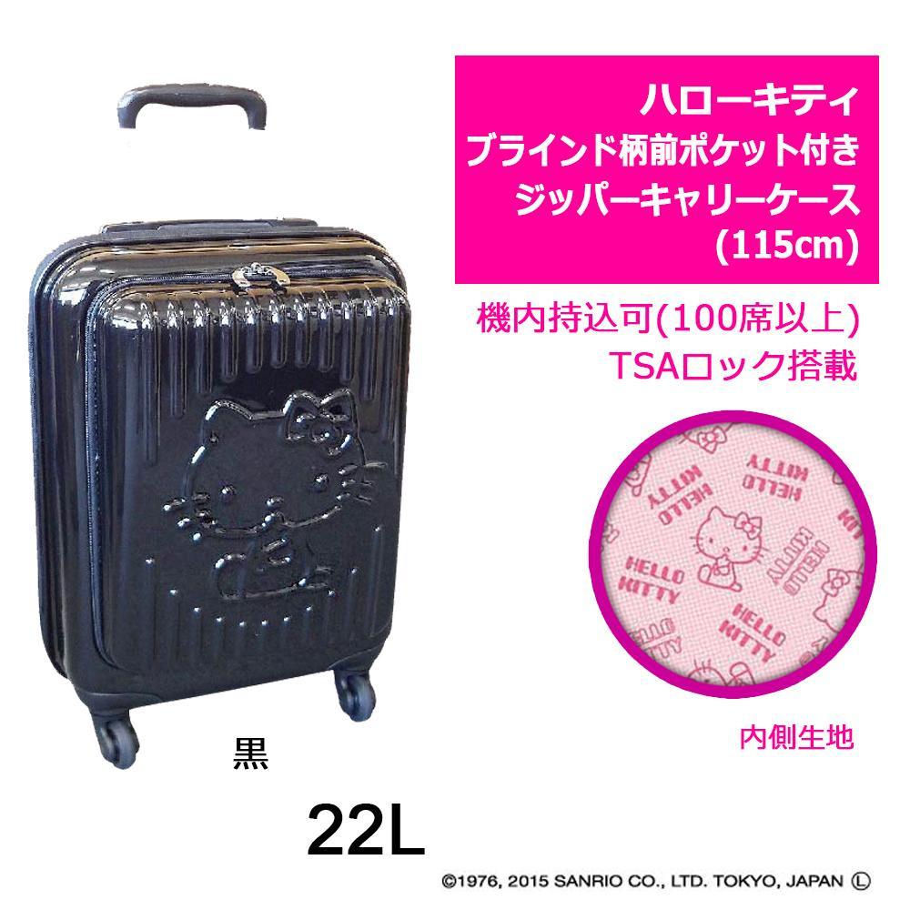【送料無料】【代引き料無料】ハローキティ ブラインド柄前ポケット付きジッパーキャリーケース(115cm) 黒色 SR688BK-8
