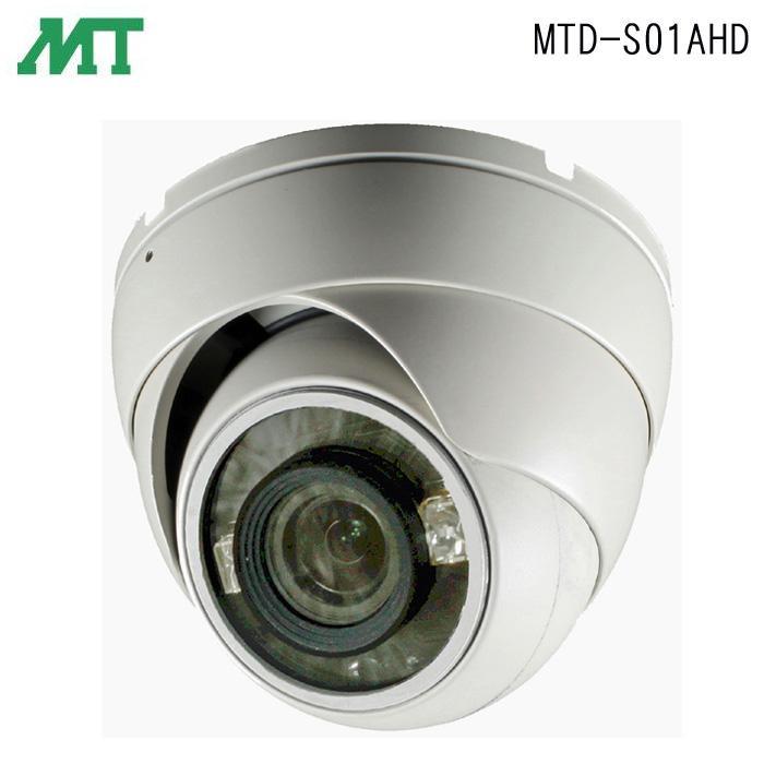 【送料無料】【代引き料無料】マザーツール フルハイビジョン 防水型 AHD ドームカメラ MTD-S01AHD