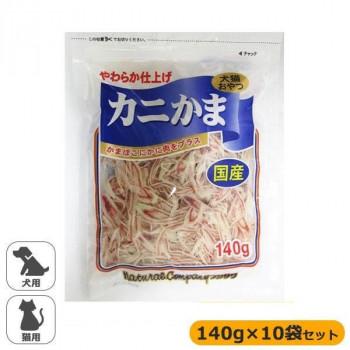 【代引料無料】フジサワ 国産 犬猫用 カニ入りかま 140g×10袋セット