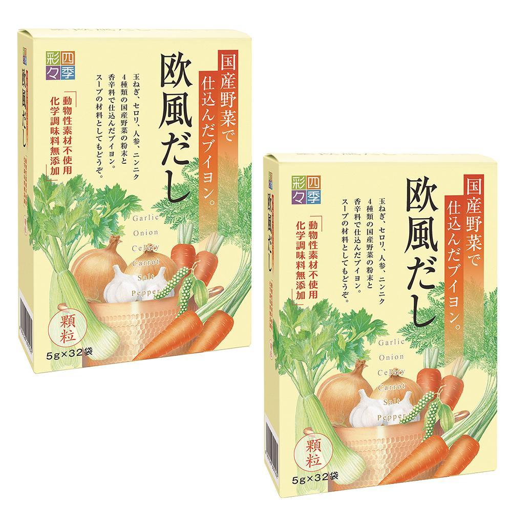 野菜の旨みで美味しく仕上げました。 【代引料無料】四季彩々 欧風だし 160g(5g×32袋) 2箱セット