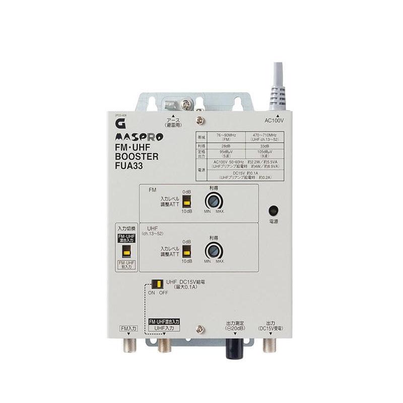 共同受信用ブースター 国際ブランド 送料無料 代引き料無料 マスプロ電工 FM FUA33 UHFブースター 実物 33dB型