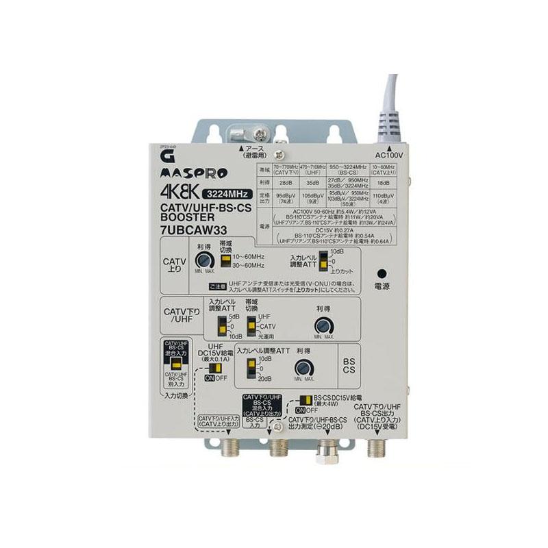 【送料無料】【代引き料無料】マスプロ電工 4K・8K放送(3224MHz)対応 CATV/UHF・BS・CSブースター 33dB型 7UBCAW33
