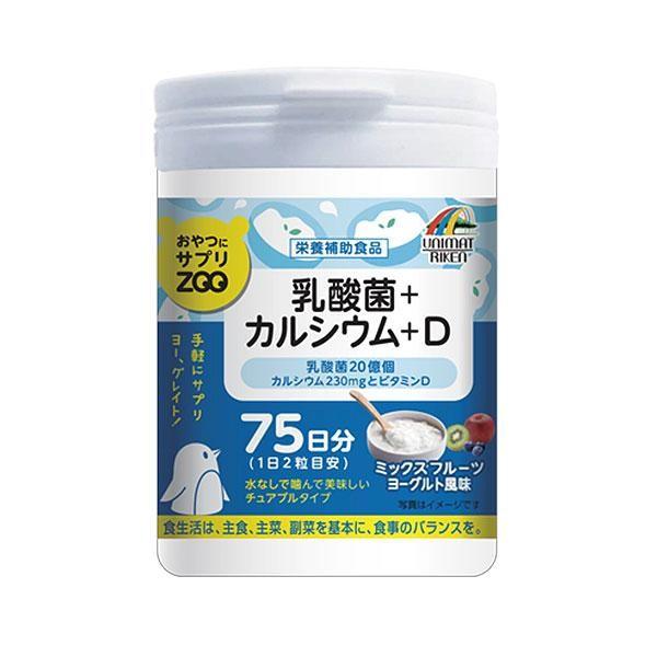【代引料無料】ユニマットリケン おやつにサプリZOO 乳酸菌+カルシウム+D 150粒