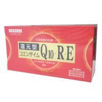 【送料無料】【代引料無料】還元型コエンザイムQ10・R・E 3粒×30包-000008