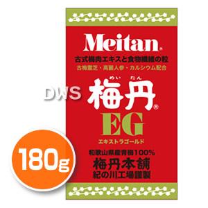 梅丹EG 180g (めいたん エキストラゴールド 粒)【梅丹本舗】【代引料無料】-000008