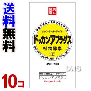 スーパーダイエット ドッカンアブラダス 10個セット 【smtb-k】【ky】