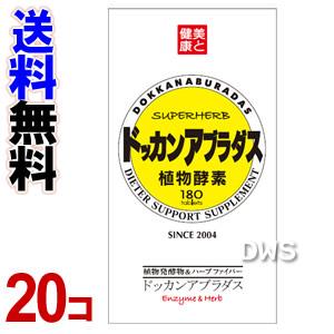 スーパーダイエット ドッカンアブラダス 20個セット 【smtb-k】【ky】