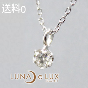 【luna e lux ルナ ルークス】 K18 一粒 ダイヤモンド ネックレス 0.1ct K18YG K18PG K18WG APN-106【送料無料】【代引料無料】【smtb-k】【ky】
