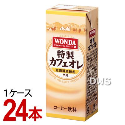 挽きたてコーヒーとこだわりミルク 甘く 癒される 贈呈 特製カフェオレ 代引料無料 ワンダ WONDA 200ml アサヒ飲料 24本 早割クーポン -000008 紙パック 1ケース