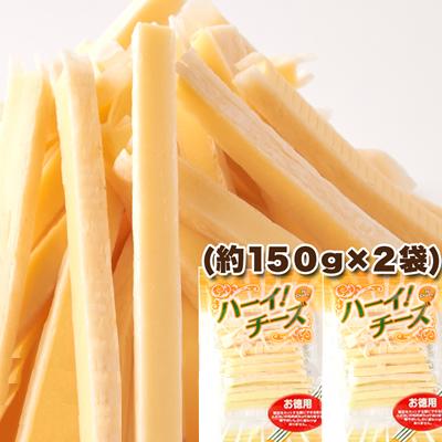 ふるさと割 チーズとお魚シートの相性が抜群 お酒のおつまみに カルシウムたっぷりだからお子様のおやつにも 信用 クセになる美味しさ カルシウムたっぷり 訳あり お魚チーズサンド☆ハーイ 代引料無料 -000008 150g×2袋 チーズ300g