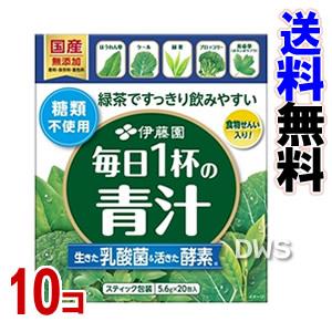 「伊藤園 緑茶ですっきり飲みやすい 毎日1杯の青汁 5.6g×20包入 (粉末タイプ)」 10個セット 【送料無料】【代引料無料】【smtb-k】【ky】