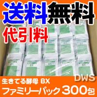 【送料無料】【代引料無料】SPERLIFE 生きてる酵母BX ファミリーパック 300包  (ビフィズス菌+ラクリス菌) 【smtb-k】【ky】