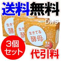 「生きてる酵母BX 3g×30包」 3個セット 【smtb-k】【ky】