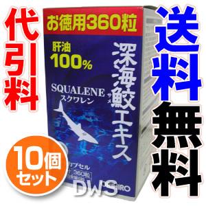 オリヒロ 深海鮫エキス 360粒 お徳用 10個セット 【smtb-k】【ky】