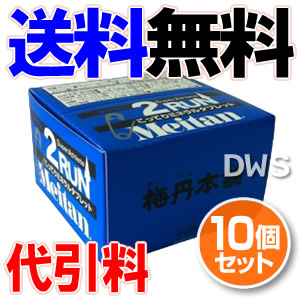 2RUN 2粒×15包 (梅丹本舗) 10個セット 【smtb-k】【ky】