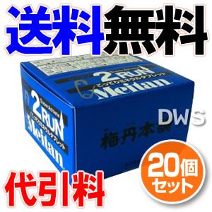 2RUN 2粒×15包 (梅丹本舗) 20個セット 【smtb-k】【ky】