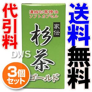 杉茶ゴールド 100粒 3個セット 【送料無料】【代引料無料】【smtb-k】【ky】