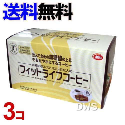 「フィットライフコーヒー 8.5g×60包」×3個セット 【送料無料】【代引料無料】【smtb-k】【ky】
