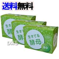「生きてる酵母BO 2.2g×30包」 3個セット 【smtb-k】【ky】