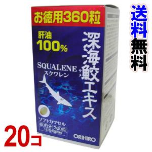 オリヒロ 深海鮫エキス 360粒 お徳用 20個セット 【smtb-k】【ky】