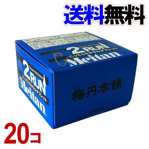 2RUN 2粒×15包 (梅丹本舗)【smtb-k】【ky】 20個セット 2粒×15包【smtb-k】 (梅丹本舗)【ky】, 大飯町:413cd443 --- officewill.xsrv.jp