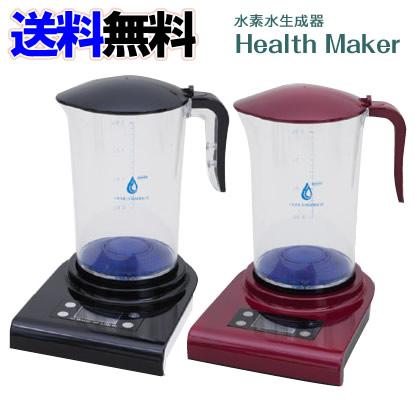 水素水生成器 ヘルスメーカー 【smtb-k】【ky】
