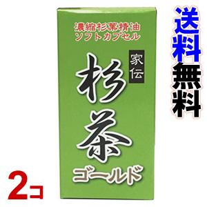 杉茶ゴールド 100粒 2個セット 【送料無料】【代引料無料】【smtb-k】【ky】-000008