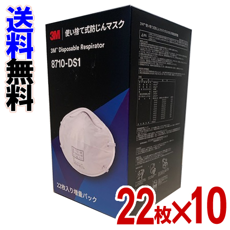 3M 使い捨て式防じんマスク 8710-DS1 10個セット(1箱22枚入×10個)【送料無料】【代引料無料】
