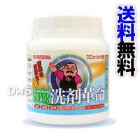 【送料無料】【代引料無料】SUPER洗剤革命 1kg 【smtb-k】【ky】