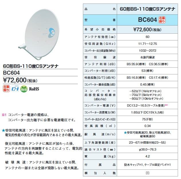 DXアンテナ BS・110°CSアンテナ (60口径) BC604 ※2K商品