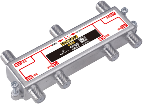 4K 8K対応品 公式ストア 迅速な対応で商品をお届け致します 6分配器 全端子通電形 2K 8K対応 6DMLS DXアンテナ