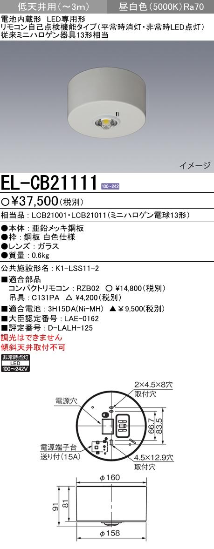 【4台セット】三菱電機 LED照明器具 LED非常用照明器具 直付形 EL-CB21111 【ELCB21111】(EL-CB21011後継品)
