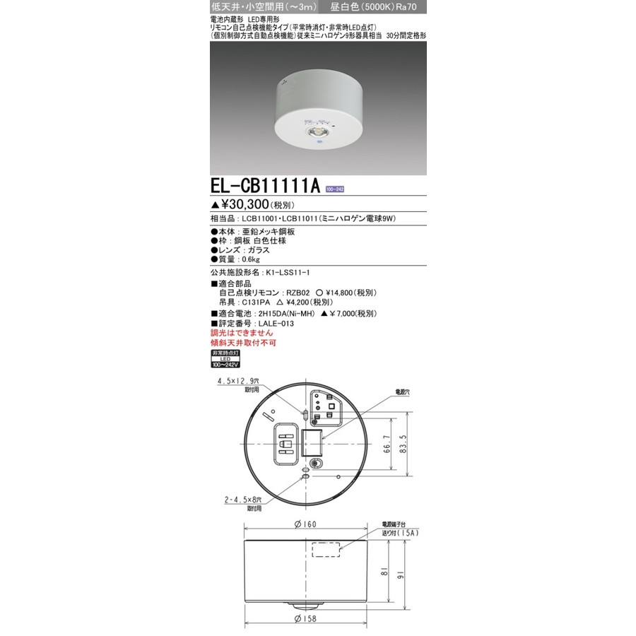 【10台セット】三菱電機 LED照明器具 LED非常用照明器具 直付形 EL-CB11111A 【ELCB11111A】(EL-CB11111後継品)