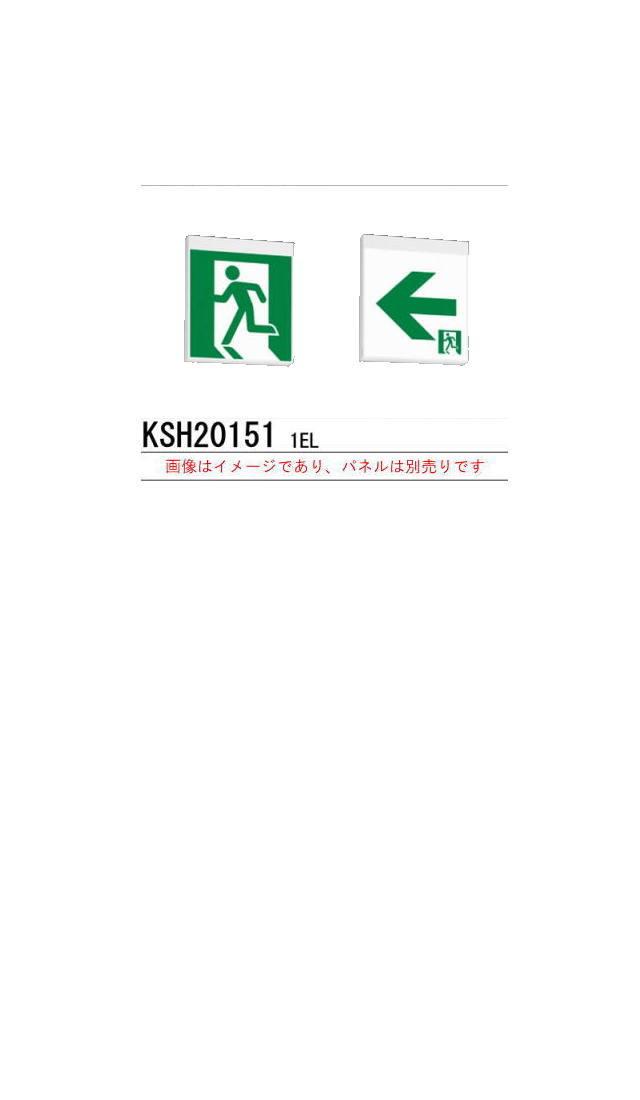 (4台セット) ※本体のみ パネル別売※誘導灯 三菱電機 KSH20151 1EL 誘導灯(本体)片面灯 B級 表示板別売 (KSH201511EL)(KSH2951B1EL後継品)