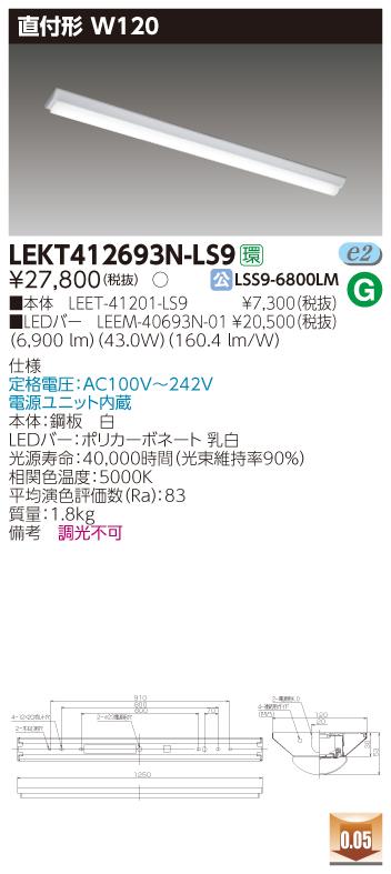 【10台セット・送料無料!】東芝ライテック TOSHIBA 照明 LEDベースライト TENQOO LEKT412693N-LS9 非調光タイプ【LEKT412693NLS9】