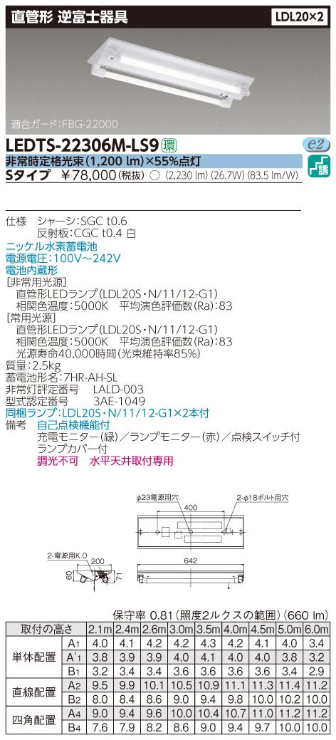 LEDベースライト TOSHIBA(東芝ライテック) LDL20×2非常灯電池内蔵富士形 LEDTS-22306M-LS9【LEDTS22306MLS9】(LEDTS-22306-LS9後継機)