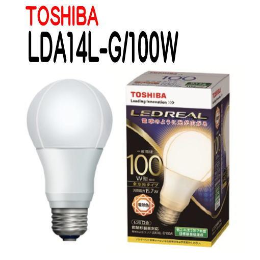 【お得な10台セット】東芝 TOSHIBA LED電球LDA14L-G/100W全方向タイプ一般電球100W形相当【LDA14LG100W】電球色/E26口金(LDA16L-G/100Wの後継品)