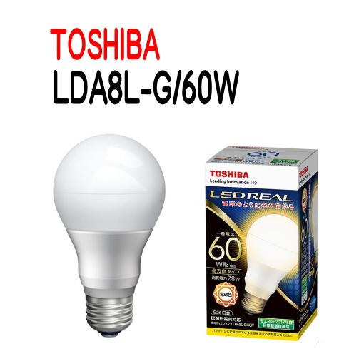 【お得な60台セット 送料無料】東芝 (TOSHIBA) LDA8L-G/60WLED電球 一般電球形全方向タイプLEDREAL 60W形相当【LDA8LG60W】