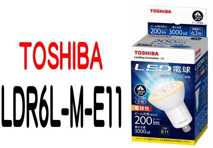 【お得な10台セット】東芝ライテックLED電球ハロゲン形LDR6L-M-E11【LDR6LME11】
