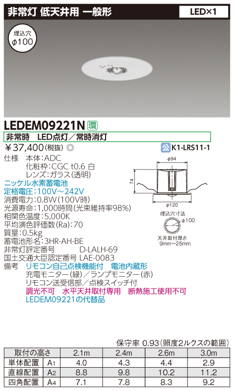 【4台セット】【送料無料】東芝ライテック 低天井用 埋込 φ100 LED非常灯専用形 LEDEM09221N (リモコン別売り・LEDEM09221後継機)
