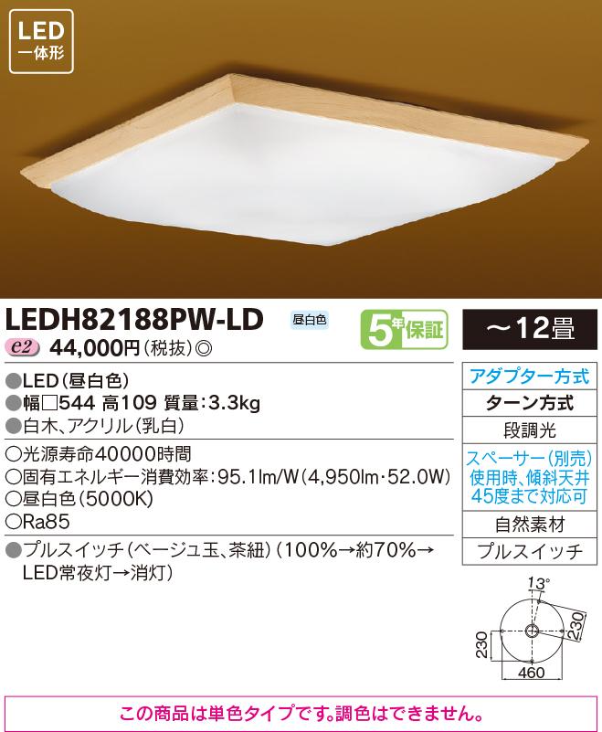 【送料無料】LEDシーリングライトTOSHIBA(東芝ライテック)LEDH82188PW-LD 【LEDH82188PWLD】プルスイッチ 白昼色 ~12畳LED和風照明