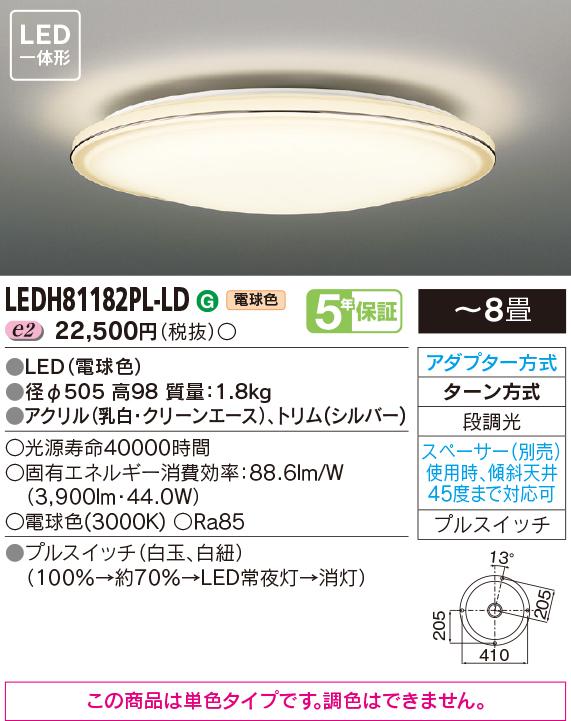 LEDシーリングライトTOSHIBA(東芝ライテック)LEDH81182PL-LD 【LEDH81182PLLD】プルスイッチ 電球色 ~8畳シルバートリム