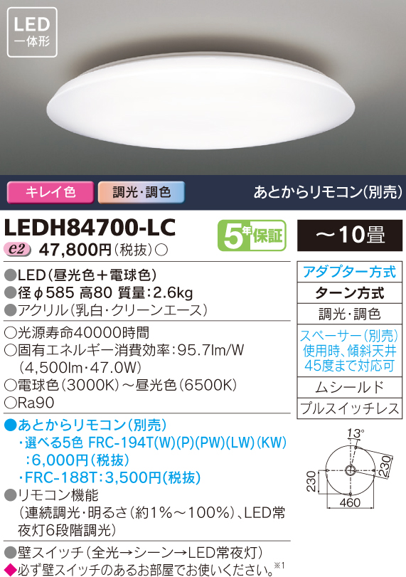 【送料無料】LEDシーリングライト TOSHIBA(東芝ライテック) LEDH84700-LC 【LEDH84700LC】