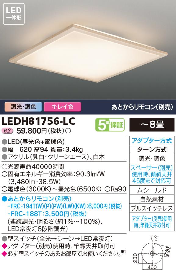 LEDシーリングライト TOSHIBA(東芝ライテック) LEDH81756-LC 【LEDH81756LC】