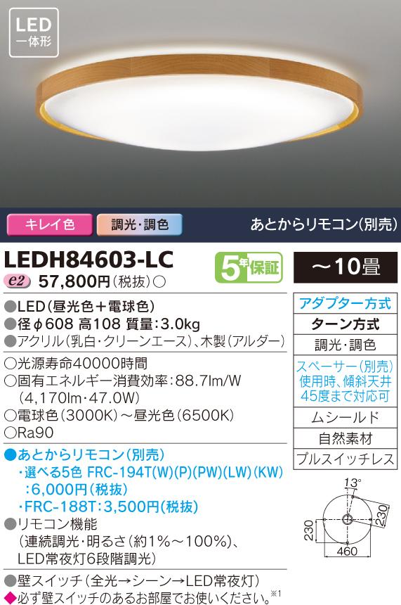 LEDシーリングライト TOSHIBA(東芝ライテック) LEDH84603-LC 【LEDH84603LC】