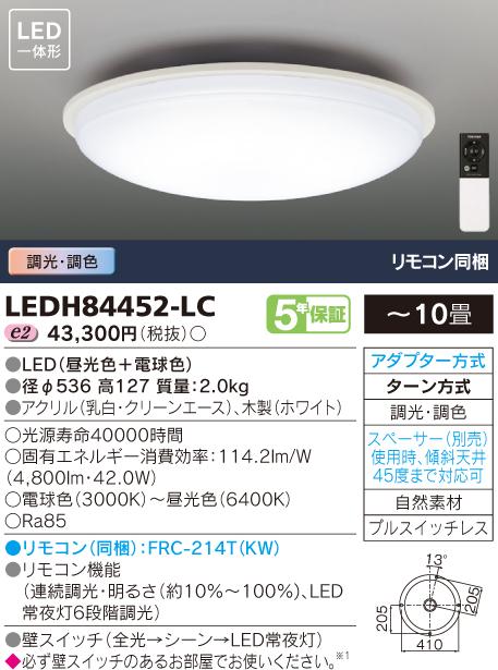 LEDシーリングライト TOSHIBA(東芝ライテック) 10畳用 リモコン付 LEDH84452-LC【LEDH84452LC】 LEDH84352-LCの後継機