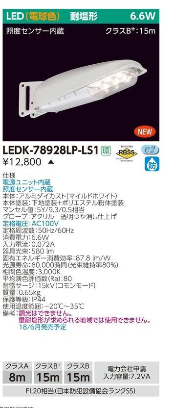 【4台セット】電球色センサー内蔵 LED防犯灯 東芝ライテック(TOSHIBA) LED防犯灯 LEDK-78928LP-LS1 【LEDK78928LPLS1】