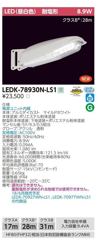 【4台セット】LED防犯灯 東芝ライテック(TOSHIBA) LED防犯灯 LEDK-78930N-LS1 【LEDK78930NLS1】LEDK-70927WN-LS1の代替品