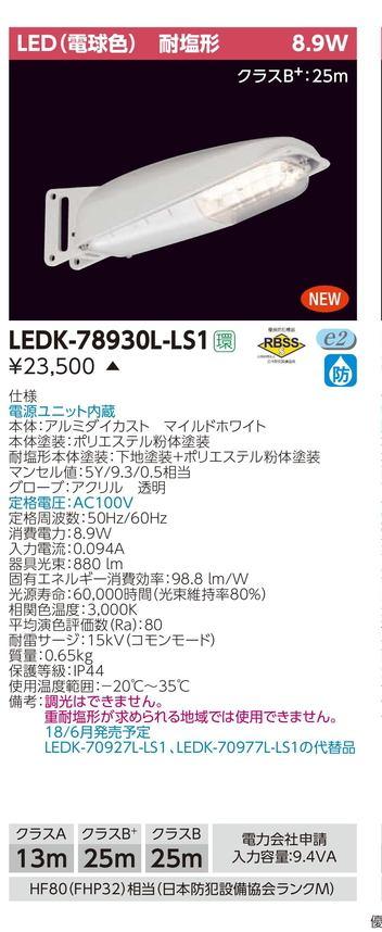 【4台セット】LED防犯灯 東芝ライテック(TOSHIBA) LED防犯灯 LEDK-78930L-LS1 【LEDK78930LLS1】