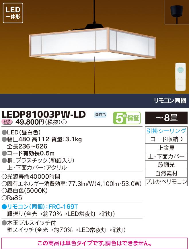 LEDシーリングライト 8畳用 TOSHIBA(東芝ライテック) LEDP81003PW-LD【LEDP81003PWLD】